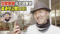 🇹🇭치앙마이 최저생활비 도전 | 결과보고 (feat.QCY-T1 꿀팁포함)