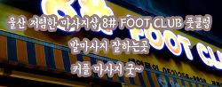 울산 저렴한 마사지샵 8# FOOT CLUB 풋클럽 다녀왔습니다