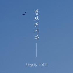 박보검 - 별 보러 가자 듣기#가사#뮤비