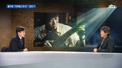JTBC 뉴스룸 문화초대석, 돌아온 '지하철 1호선' 김민기 유튜브 동영상 다시보기