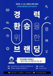 [경력환승플랫폼] 조연심의 경력환승을 위한 퍼스널브랜딩 강의 워크시트 @ 원하는대로, 엠유