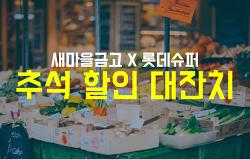 MG체크카드 X 롯데슈퍼 추석선물 할인 이벤트