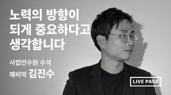 [LIVE PAGE] 2화. 사법연수원 수석 예비역 김진수