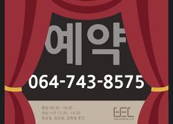 2019.01.02 - 예약 안내