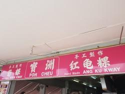 [싱가포르 여행] 싱가포르 전통 떡집 후기 및 딘타이펑