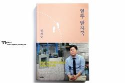 열두 발자국 -정재승