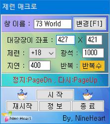 [부야드] 제련 매크로 1.1