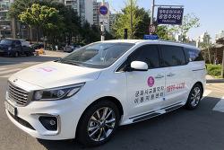[20190520]군포시 교통약자지원센터 임신부 전용 차량 운영