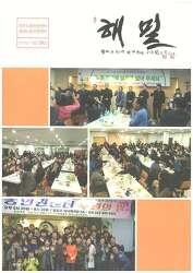 소식지 해밀 59호 (2017.12.12)