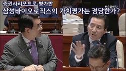 [180821]박용진 의원, '증권사 리포트를 근거로한 삼성바이오로직스 해괴한 가치평가'