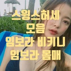 스윙스/임보라몸매/성형/옥타곤키스남/목격담 모음