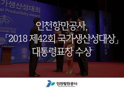 인천항만공사, 「2018 제42회 국가생산성대상」 대통령표창 수상