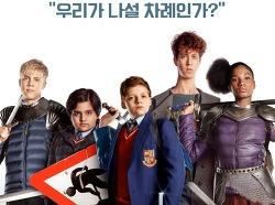 영화 왕이 될 아이(The Kid Who Would Be King, 2019) 후기, 결말, 줄거리
