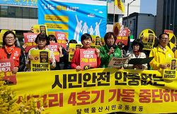 신고리 4호기 운영중단 촉구행동 지속