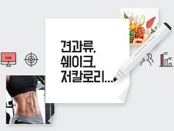[광고인의 포스트잇] 내 복근을 돌려줘! 건강 간식 편