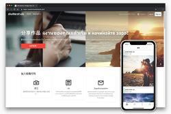 셔터스톡, 참여자 사이트 모바일 앱 21개로 언어 지원 및 기능 확대