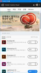 Adobe Creative Cloud 데스크탑 앱 다시설치하기
