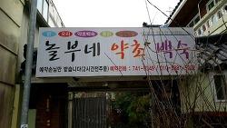 진주 오리백숙 맛집:놀부네 약초 백숙 건강해지는 한끼!