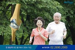 행복한 노년! 무릎인공관절수술로 시작!