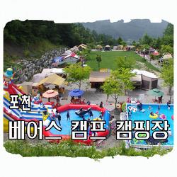 포천 베어스 캠프 캠핑장 (아이들과 물놀이 하기 좋은곳)