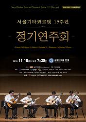 [2018년 11월 10일] 서울기타콰르텟 19주년 정기연주회