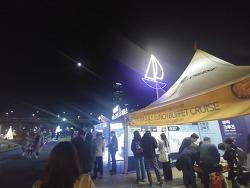 [한강데이트] 토요일 밤에 이랜드 한강유람선 불꽃크루즈 탔습니다~
