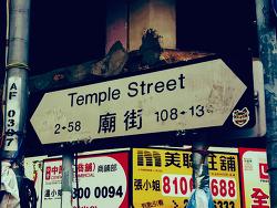 홍콩의 여행지: 야우마테이 템플스트리트  Yau Ma Tei Temple Street 油麻地 廟街