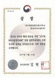 빌딩스마트협회 BIM AWARDS 2017 대상 수상