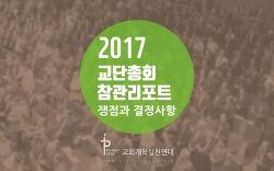 <2017 교단총회 참관운동> 쟁점과 결의사항