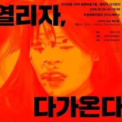 [05.29] 인디포럼 월례비행 <보이지 않는 배우들>