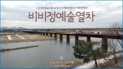 [전북 완주여행] 고 만경강철교의 예술적인 재탄생, 비비정예술열차 /하늘연못