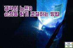 갤럭시 노트8 손전등 밝기 조절하는 방법, 노트8 기초 사용법