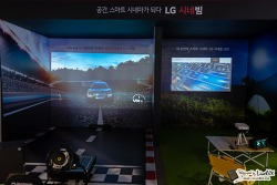 지스타 2018 LG 시네빔 Laser 4K 체험존, 색다른 레이싱 경험!