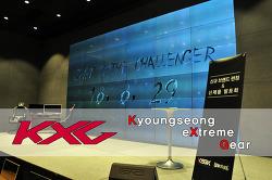 경성글로벌의 새로운 이름 KXG !! 경성GK KXG 브랜드 발표회