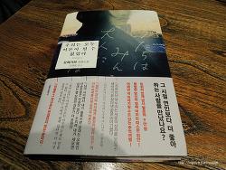 [소설/일본소설] 우리는 모두 어른이 될 수 없었다 / 모에가라 장편소설 [밝은세상]