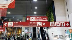마카오 공항 면세점 영업시간 및 선물 정보 @ 마카오국제공항 라운지