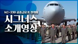 대한민국 공군, 공중급유기 '시그너스' 전력화!