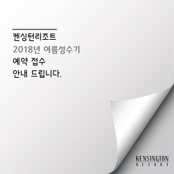 [NOTICE] 18년 여름성수기 예약 안내