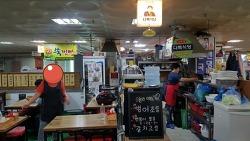 강화 다복식당 벤뎅이와 장어.!