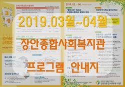 2019년 03~04월 장안종합사회복지관 프로그램 안내지