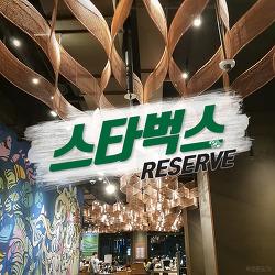 [부산 해운대] 스타벅스 리저브