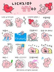 [카카오톡 이모티콘] '나대지마 심장아' 카카오톡 이모티콘 출시!