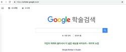 최신 논문 찾기 - 구글 스칼라
