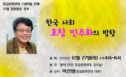 [알림] 12월 알음알음 강좌(28) - 한국 사회 호칭 민주화의 방향/이건범 한글문화연대 대표
