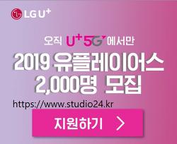 2019 유플레이어스 모집 이벤트 당첨, U+ 5G + LG V50 1년 무료