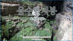 [중국 중경시 무륭 여행] 용이 협곡에서 꿈틀거렸네, 용수협지봉 龙水峡地缝 / 하늘연못의 중국 소도시여행