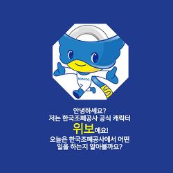 공식캐릭터 위보와 함께 알아봐요!