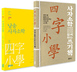 '나'를 밝히는 책,  『낭송 사자소학』 풀어 읽은이 인터뷰