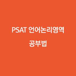 PSAT 언어논리 영역, 독해력 향상이 답이다! PSAT 기출문제, 5급 공채 PSAT