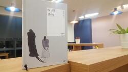[책리뷰] 82년생 김지영